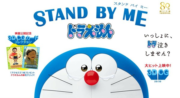 3D映画『STAND BY ME ドラえもん』 設定変更は改悪?